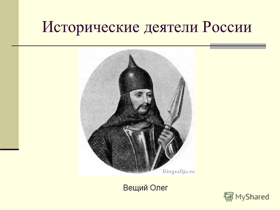 Исторические деятели России Вещий Олег