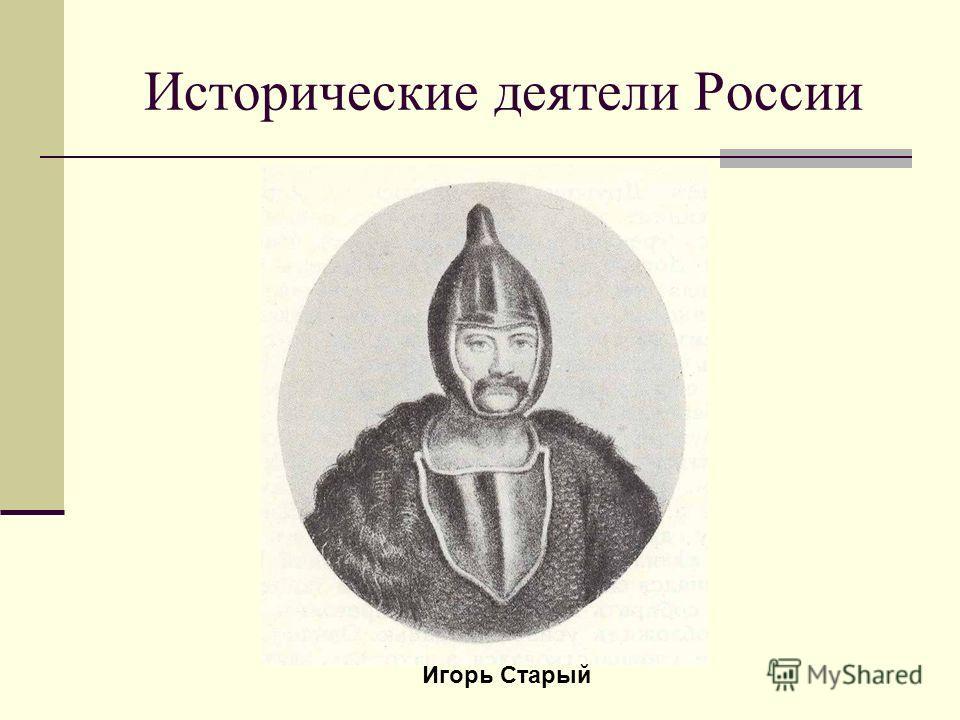 Исторические деятели России Игорь Старый
