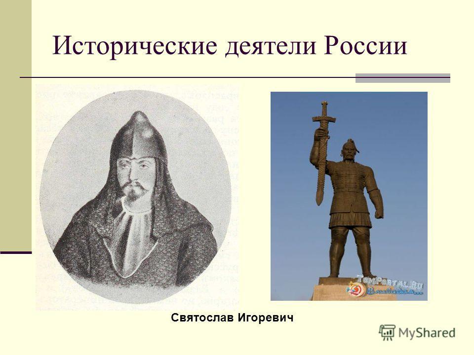 Исторические деятели России Святослав Игоревич