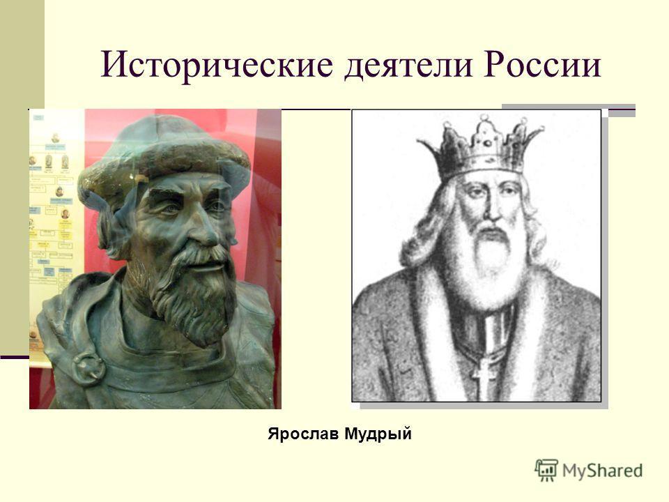 Исторические деятели России Ярослав Мудрый
