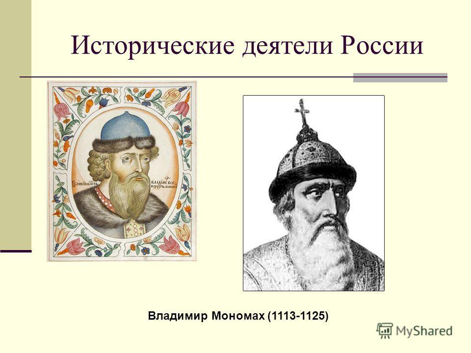 Исторические деятели России Владимир Мономах (1113-1125)