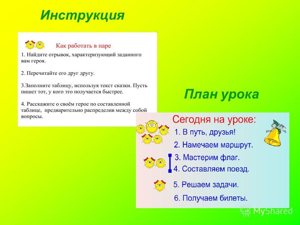 Инструкция План урока
