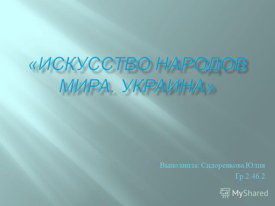 Выполнила : Сидоренкова Юлия Гр.2.46.2