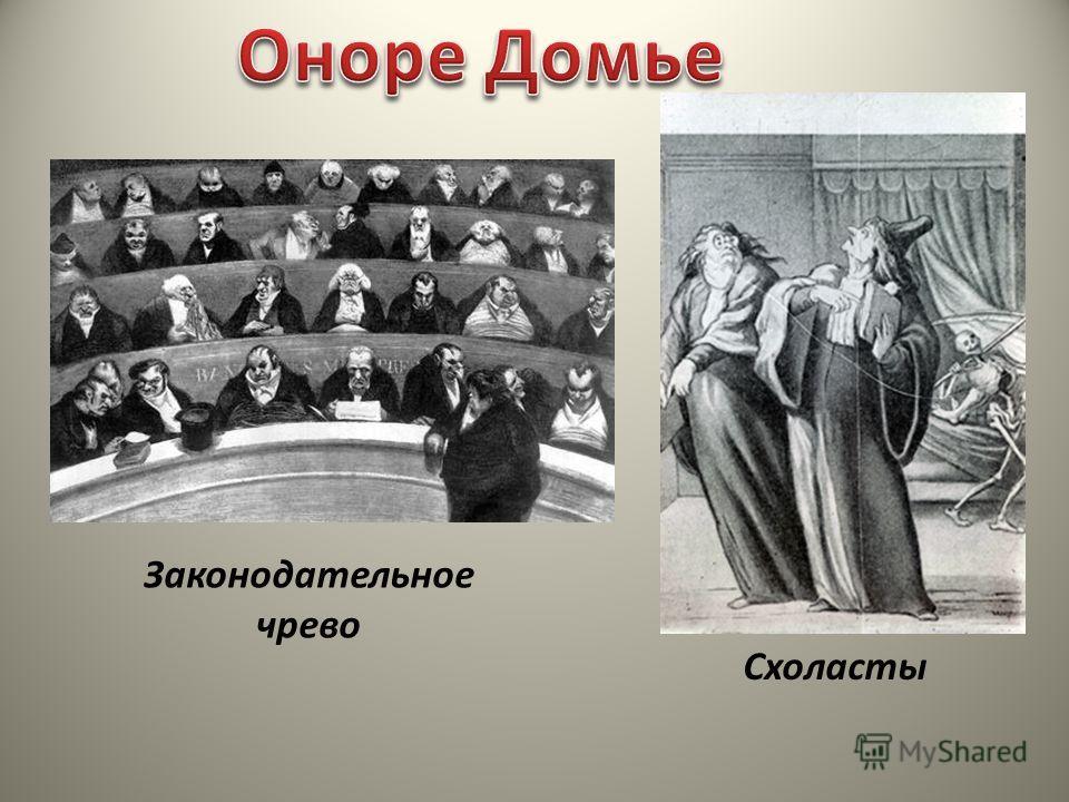 Законодательное чрево Схоласты