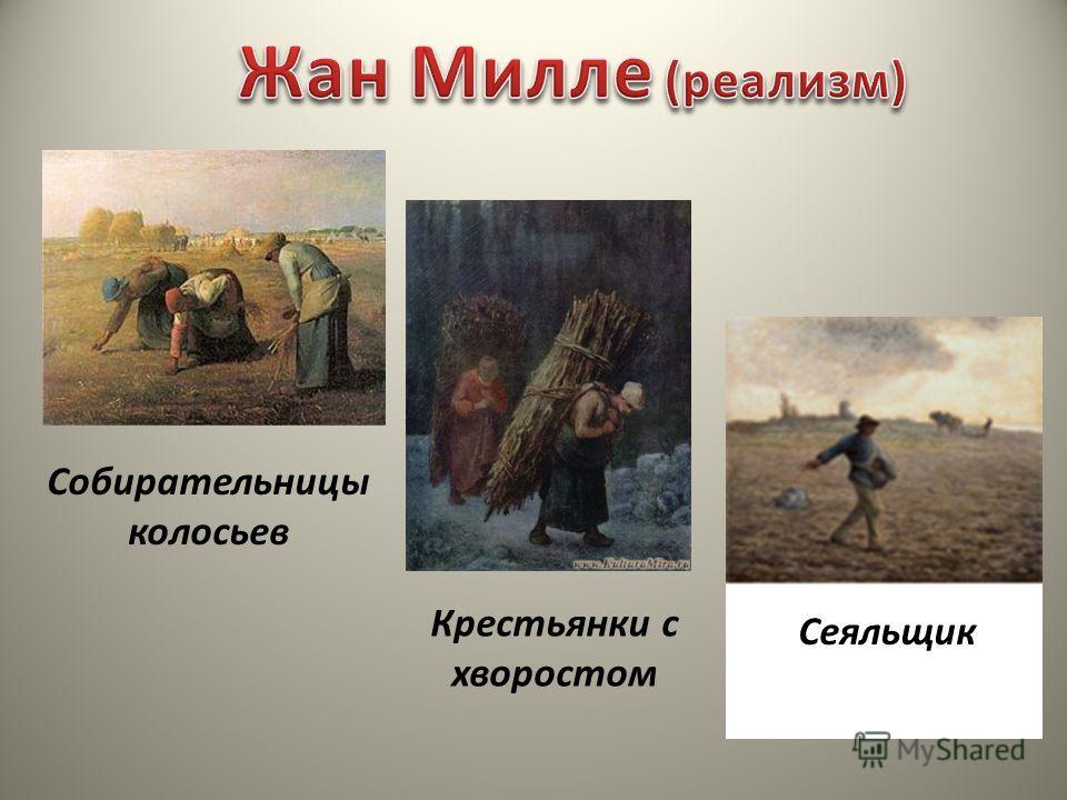 Собирательницы колосьев Крестьянки с хворостом Сеяльщик
