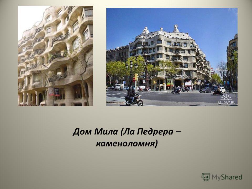 Дом Мила (Ла Педрера – каменоломня)