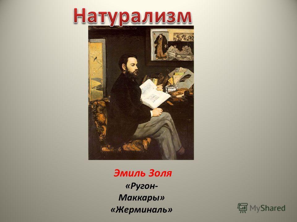 Эмиль Золя «Ругон- Маккары» «Жерминаль»
