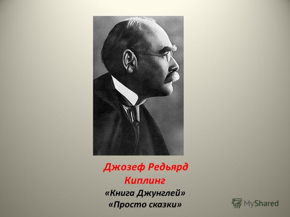 Джозеф Редьярд Киплинг «Книга Джунглей» «Просто сказки»