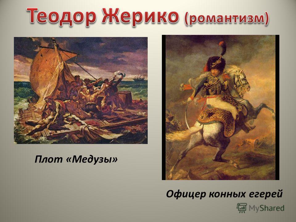 Плот «Медузы» Офицер конных егерей