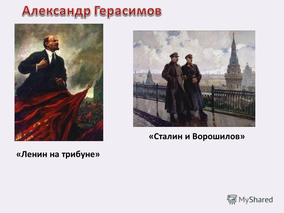 «Ленин на трибуне» «Сталин и Ворошилов»