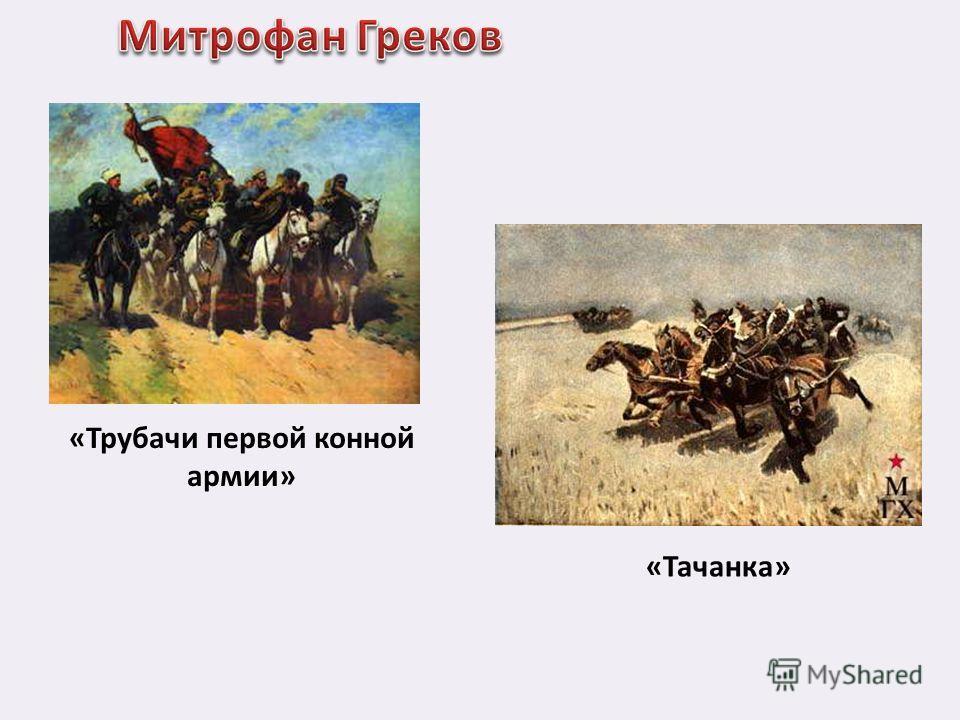 «Трубачи первой конной армии» «Тачанка»