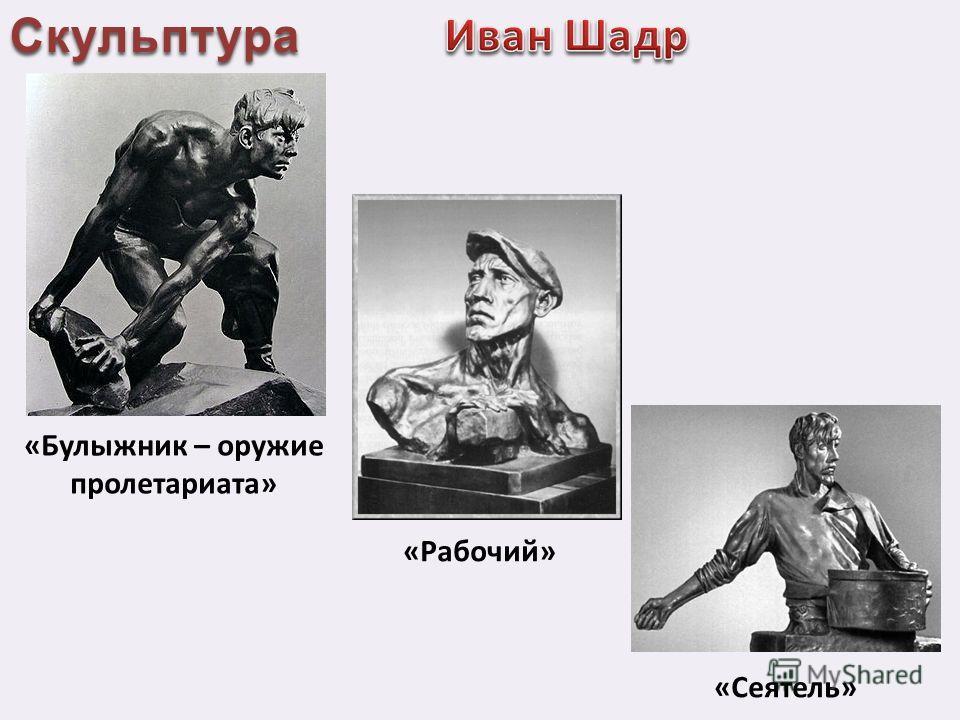 «Булыжник – оружие пролетариата» «Рабочий» «Сеятель»Скульптура