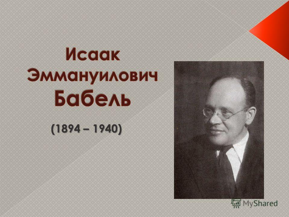 (1894 – 1940) (1894 – 1940)