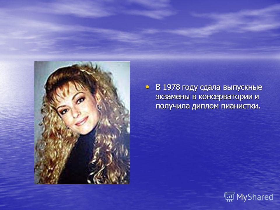 В 1978 году сдала выпускные экзамены в консерватории и получила диплом пианистки. В 1978 году сдала выпускные экзамены в консерватории и получила диплом пианистки.