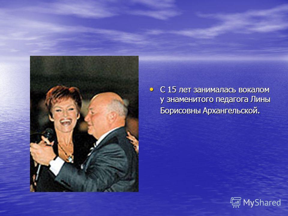 С 15 лет занималась вокалом у знаменитого педагога Лины Борисовны Архангельской. С 15 лет занималась вокалом у знаменитого педагога Лины Борисовны Архангельской.