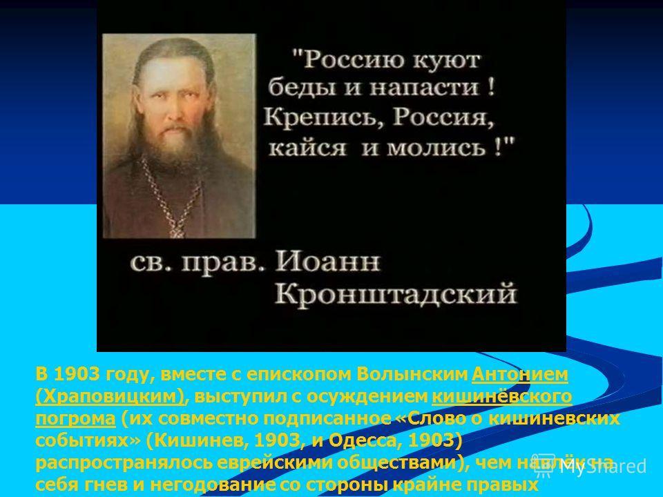 В 1903 году, вместе с епископом Волынским Антонием (Храповицким), выступил с осуждением кишинёвского погрома (их совместно подписанное «Слово о кишиневских событиях» (Кишинев, 1903, и Одесса, 1903) распространялось еврейскими обществами), чем навлёк