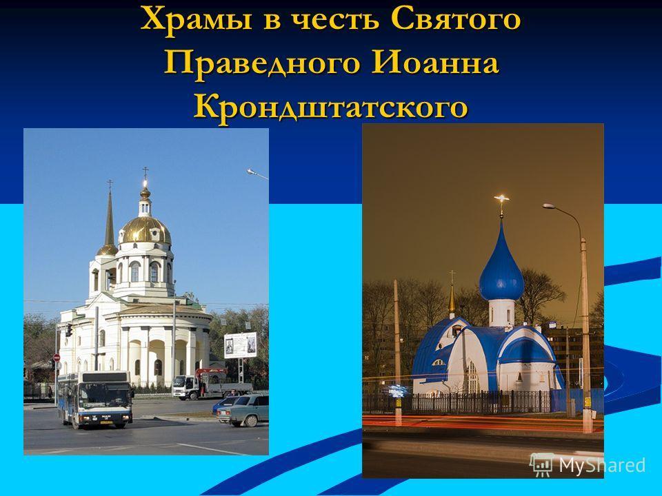 Храмы в честь Святого Праведного Иоанна Крондштатского
