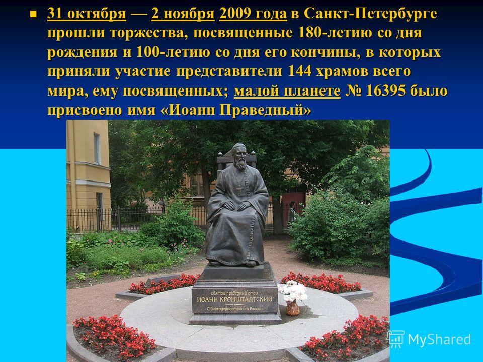 31 октября 2 ноября 2009 года в Санкт-Петербурге прошли торжества, посвященные 180-летию со дня рождения и 100-летию со дня его кончины, в которых приняли участие представители 144 храмов всего мира, ему посвященных; малой планете 16395 было присвоен