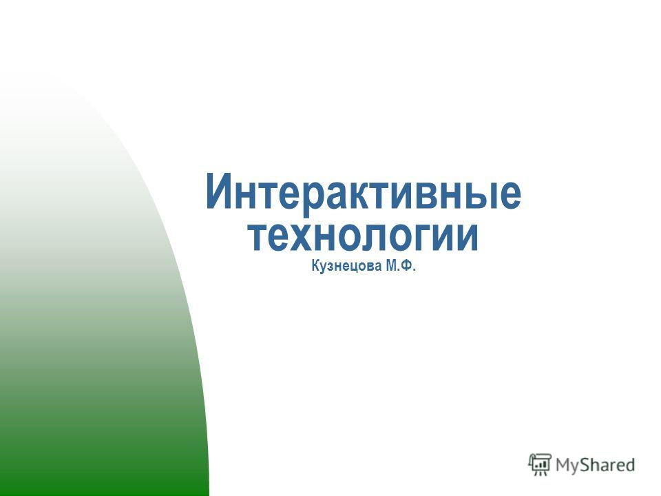 Интерактивные технологии Кузнецова М.Ф.