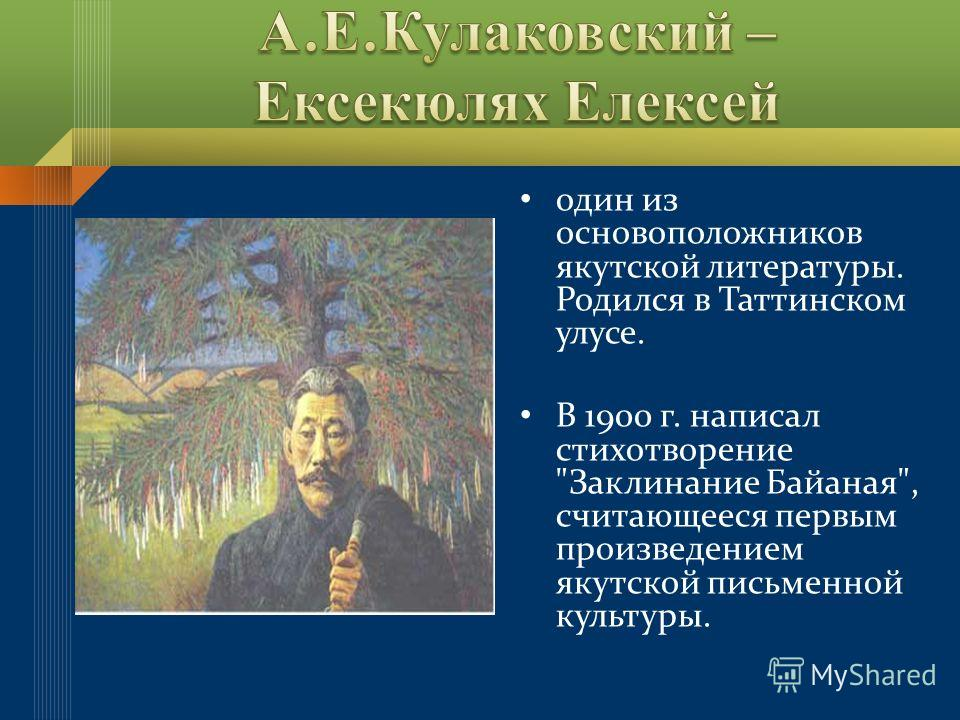 один из основоположников якутской литературы. Родился в Таттинском улусе. В 1900 г. написал стихотворение Заклинание Байаная, считающееся первым произведением якутской письменной культуры.
