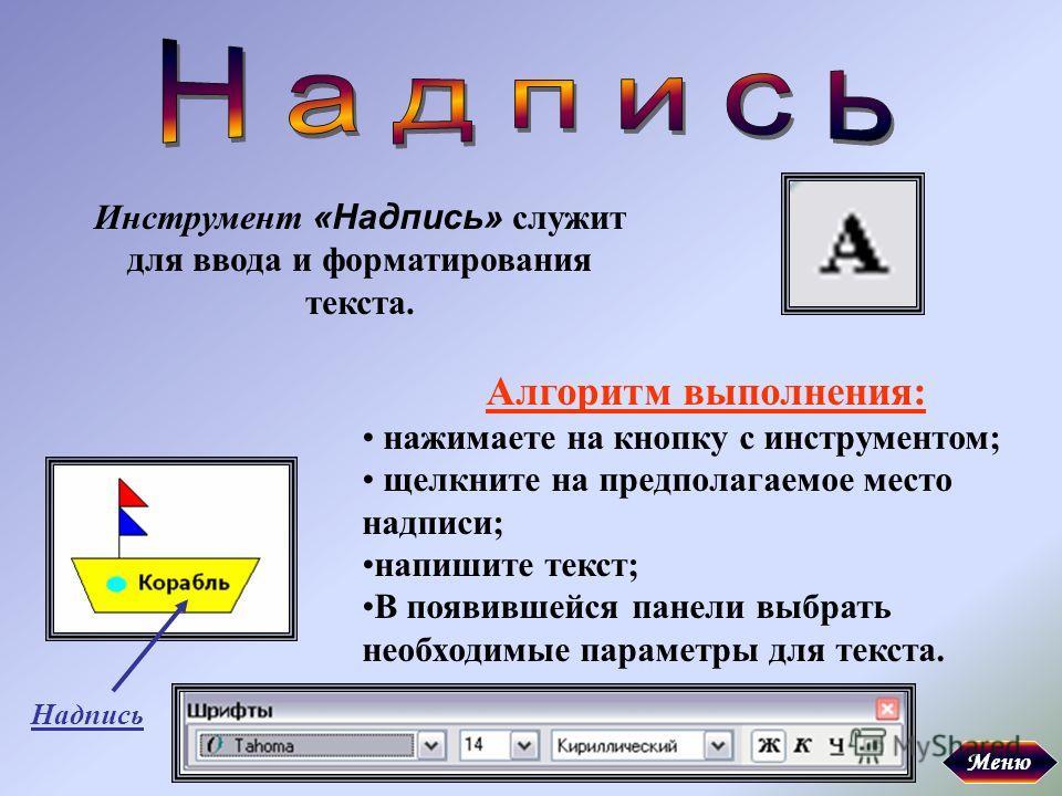 Инструмент «Надпись» служит для ввода и форматирования текста. Алгоритм выполнения: нажимаете на кнопку с инструментом; щелкните на предполагаемое место надписи; напишите текст; В появившейся панели выбрать необходимые параметры для текста. Надпись М