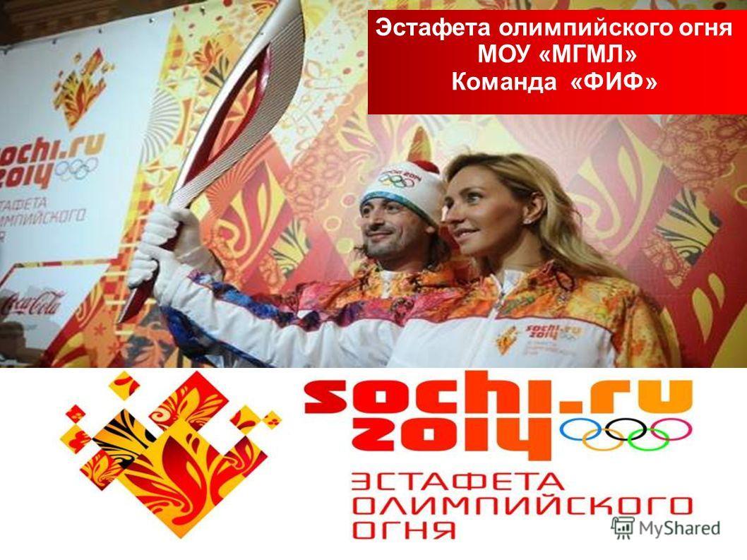 Эстафета олимпийского огня МОУ «МГМЛ» Команда «ФИФ»