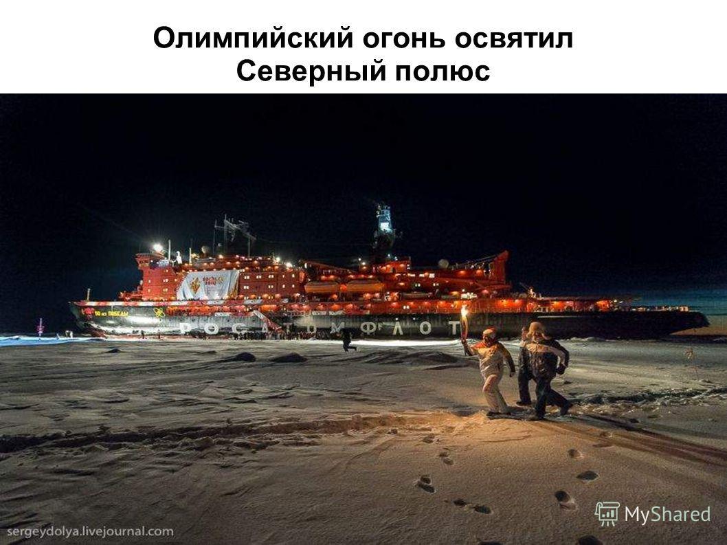 Олимпийский огонь освятил Северный полюс