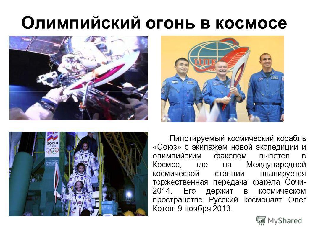 Олимпийский огонь в космосе Пилотируемый космический корабль «Союз» с экипажем новой экспедиции и олимпийским факелом вылетел в Космос, где на Международной космической станции планируется торжественная передача факела Сочи- 2014. Его держит в космич