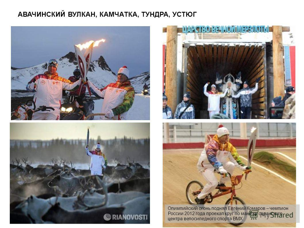 АВАЧИНСКИЙ ВУЛКАН, КАМЧАТКА, ТУНДРА, УСТЮГ Олимпийский огонь поднял Евгений Комаров – чемпион России 2012 года проехал круг по манежу саранского центра велосипедного спорта BMX