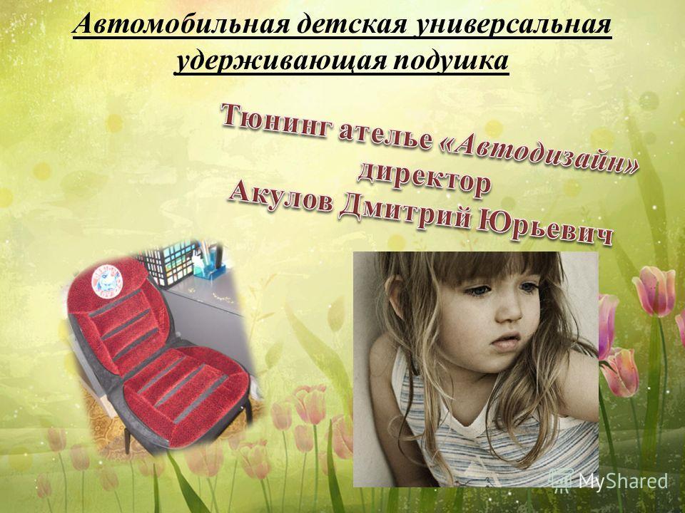 Автомобильная детская универсальная удерживающая подушка