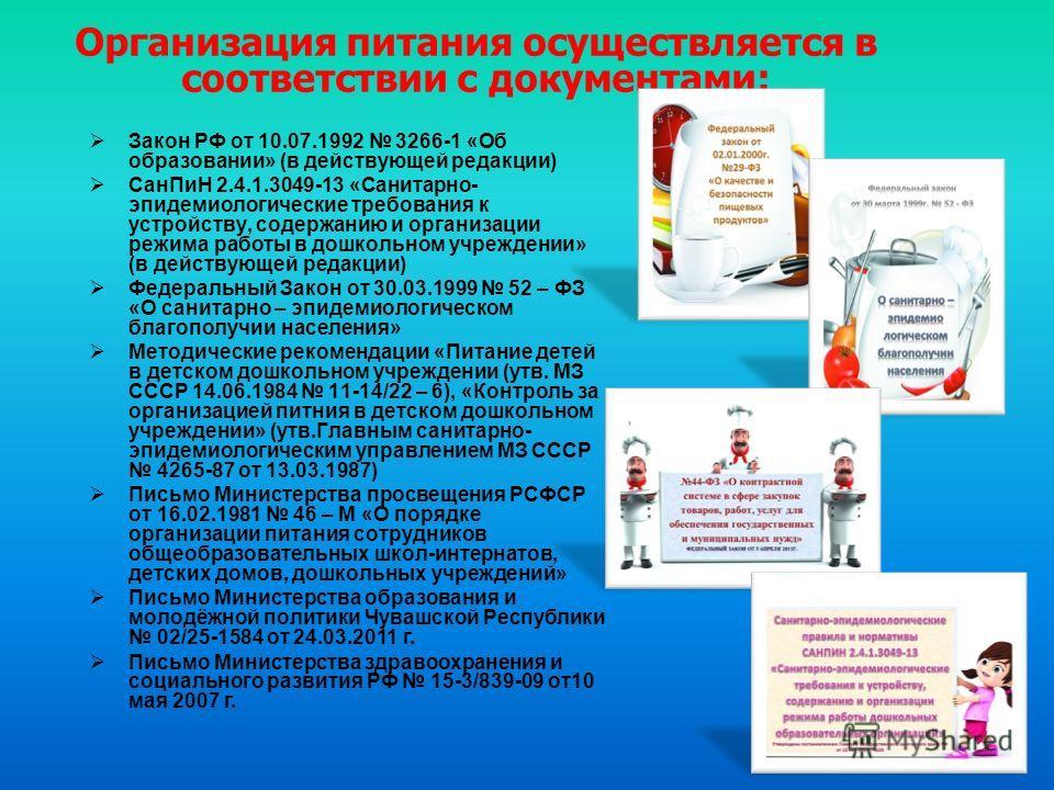 Закон Об Образовании 2014 Презентация