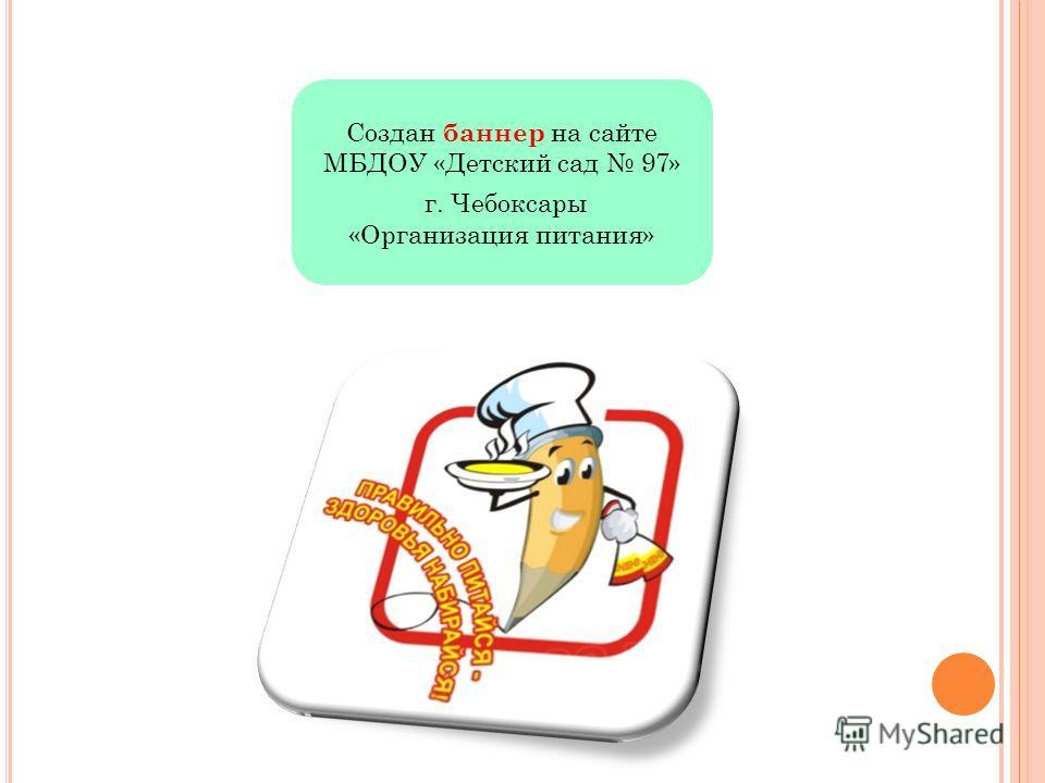 Создан баннер на сайте МБДОУ «Детский сад 97» г. Чебоксары «Организация питания»