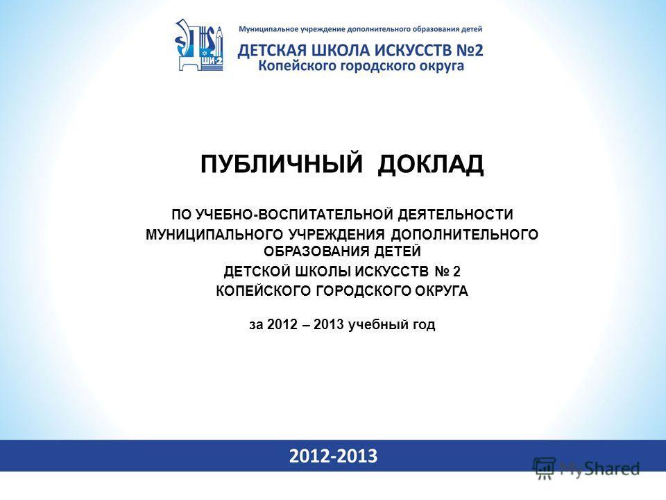 Доклады по воспитательной работе в школе 2243