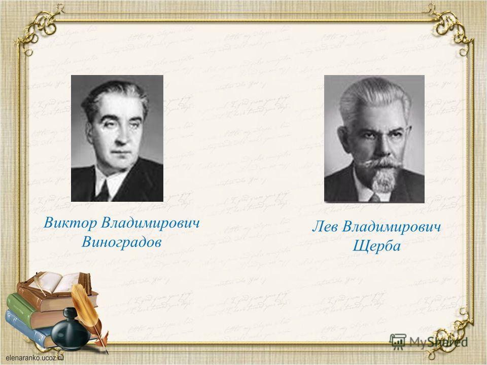 Виктор Владимирович Виноградов Лев Владимирович Щерба