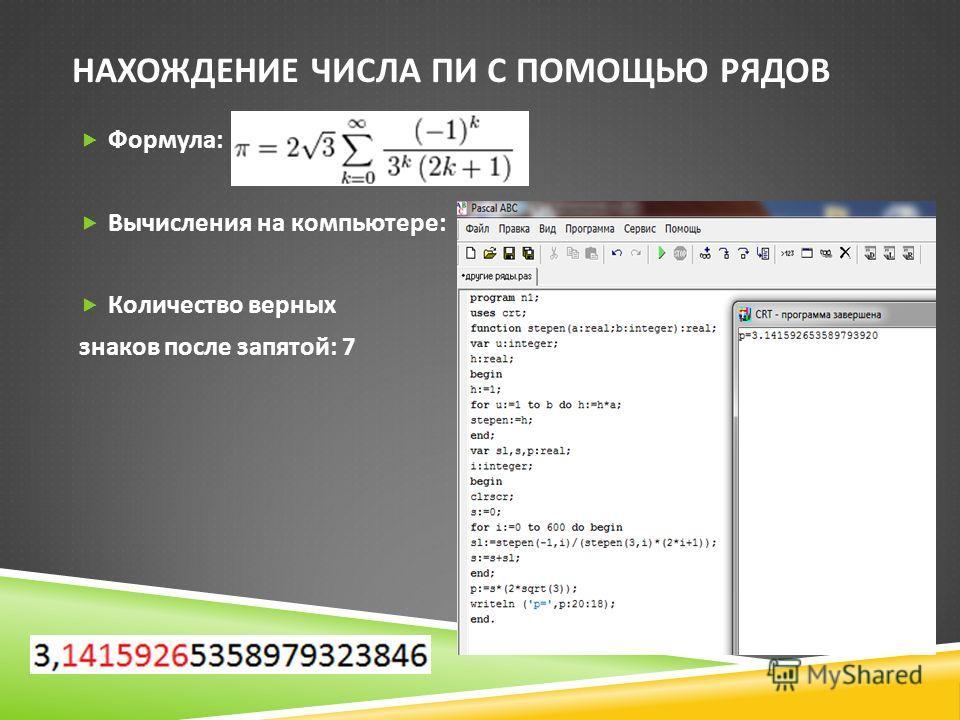 НАХОЖДЕНИЕ ЧИСЛА ПИ С ПОМОЩЬЮ РЯДОВ Формула : Вычисления на компьютере : Количество верных знаков после запятой : 7