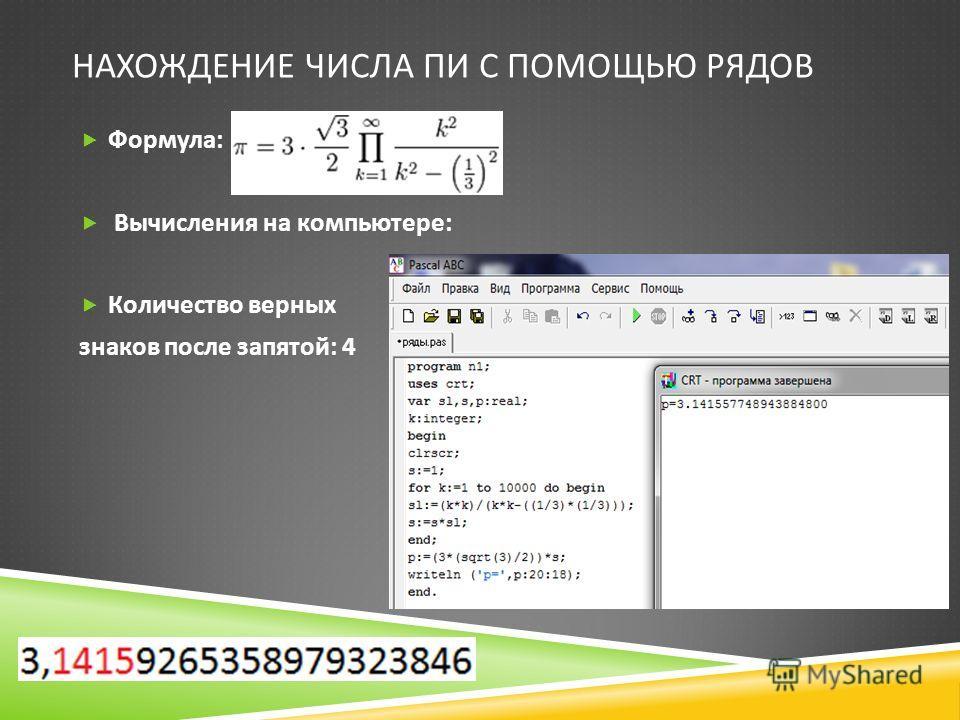 НАХОЖДЕНИЕ ЧИСЛА ПИ С ПОМОЩЬЮ РЯДОВ Формула : Вычисления на компьютере : Количество верных знаков после запятой : 4
