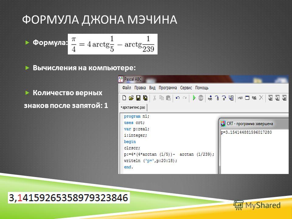 ФОРМУЛА ДЖОНА МЭЧИНА Формула : Вычисления на компьютере : Количество верных знаков после запятой : 1