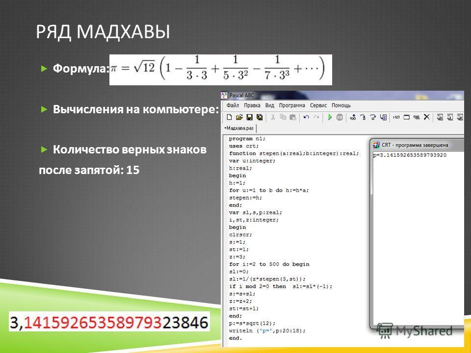 РЯД МАДХАВЫ Формула : Вычисления на компьютере : Количество верных знаков после запятой : 15