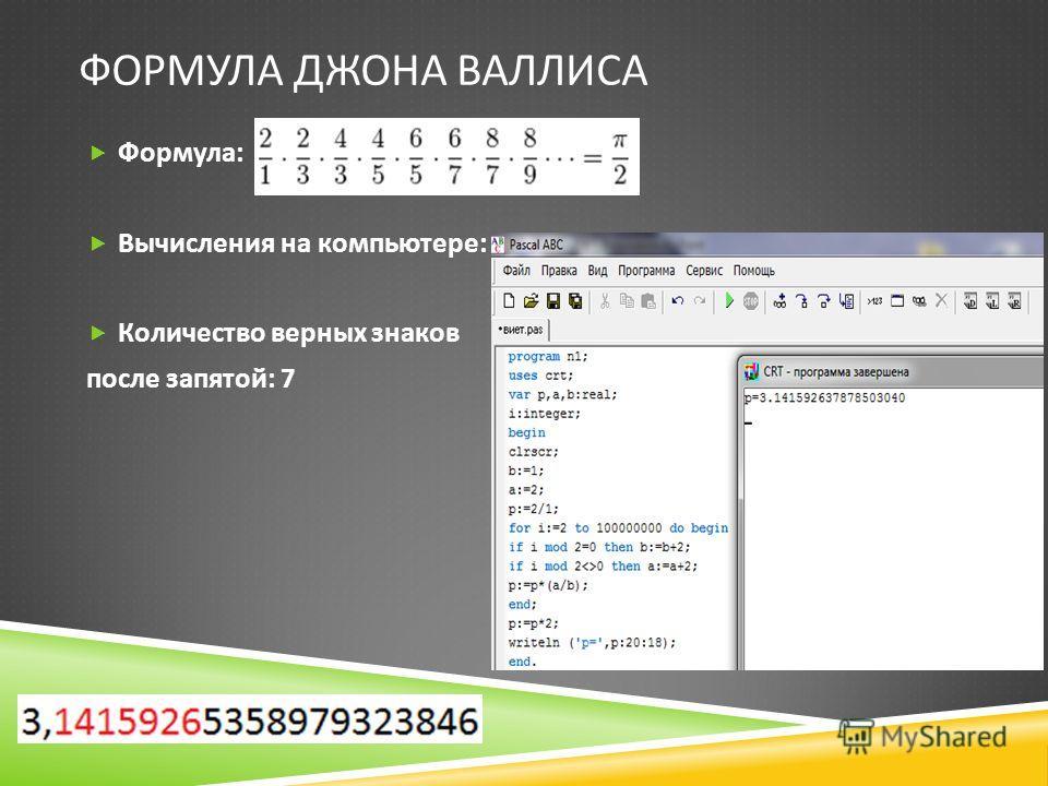 ФОРМУЛА ДЖОНА ВАЛЛИСА Формула : Вычисления на компьютере : Количество верных знаков после запятой : 7