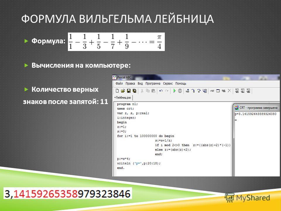 ФОРМУЛА ВИЛЬГЕЛЬМА ЛЕЙБНИЦА Формула : Вычисления на компьютере : Количество верных знаков после запятой : 11