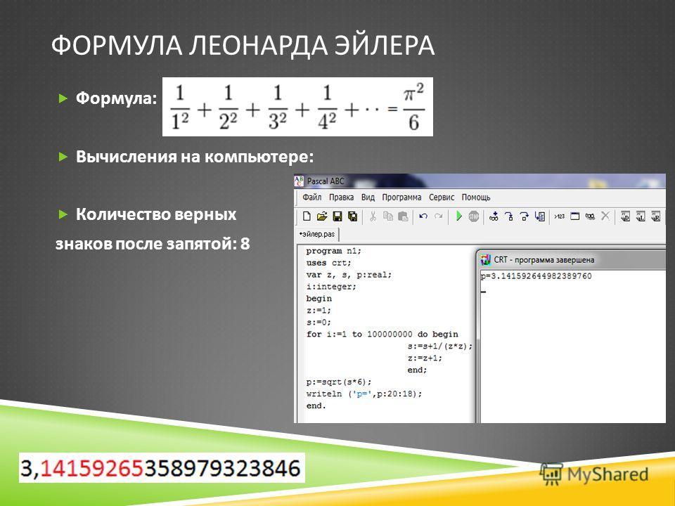 ФОРМУЛА ЛЕОНАРДА ЭЙЛЕРА Формула : Вычисления на компьютере : Количество верных знаков после запятой : 8