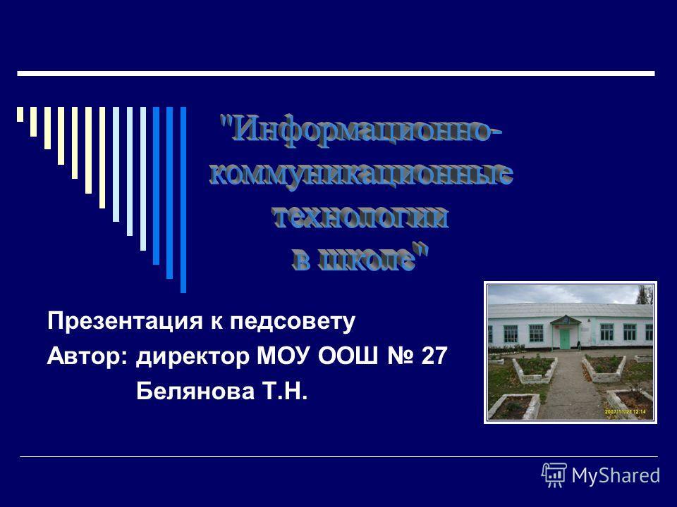 Презентация к педсовету Автор: директор МОУ ООШ 27 Белянова Т.Н.