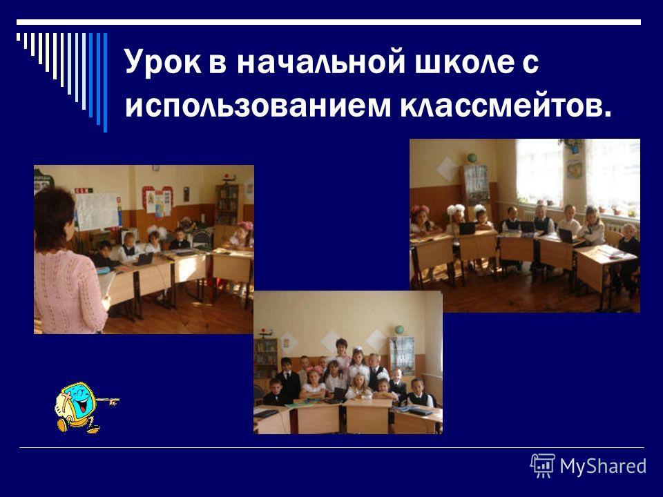 Урок в начальной школе с использованием классмейтов.
