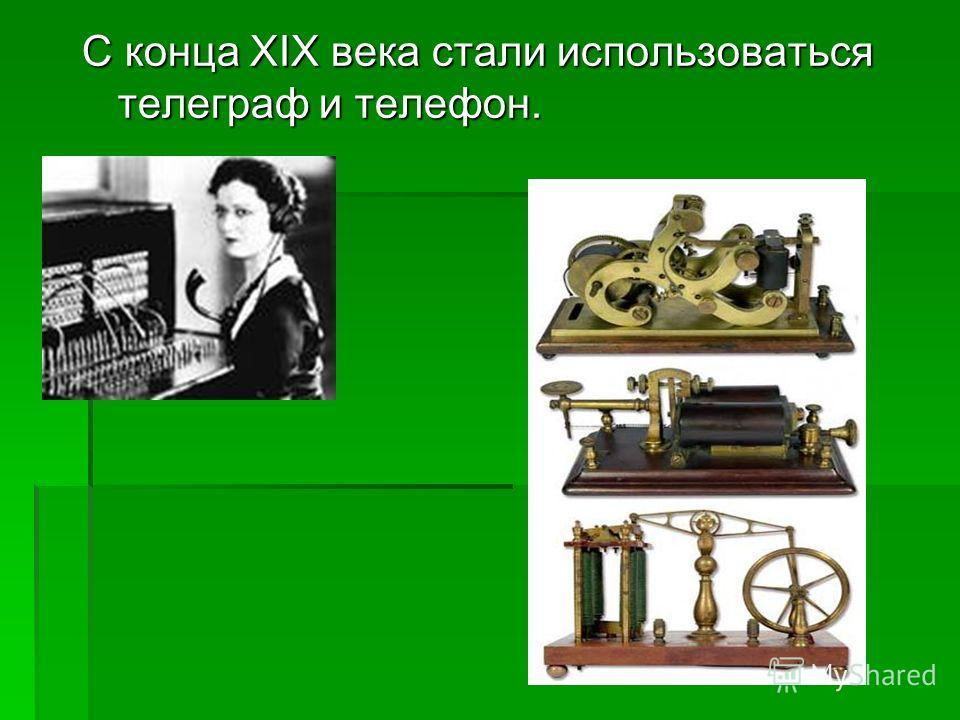 С конца XIX века стали использоваться телеграф и телефон.