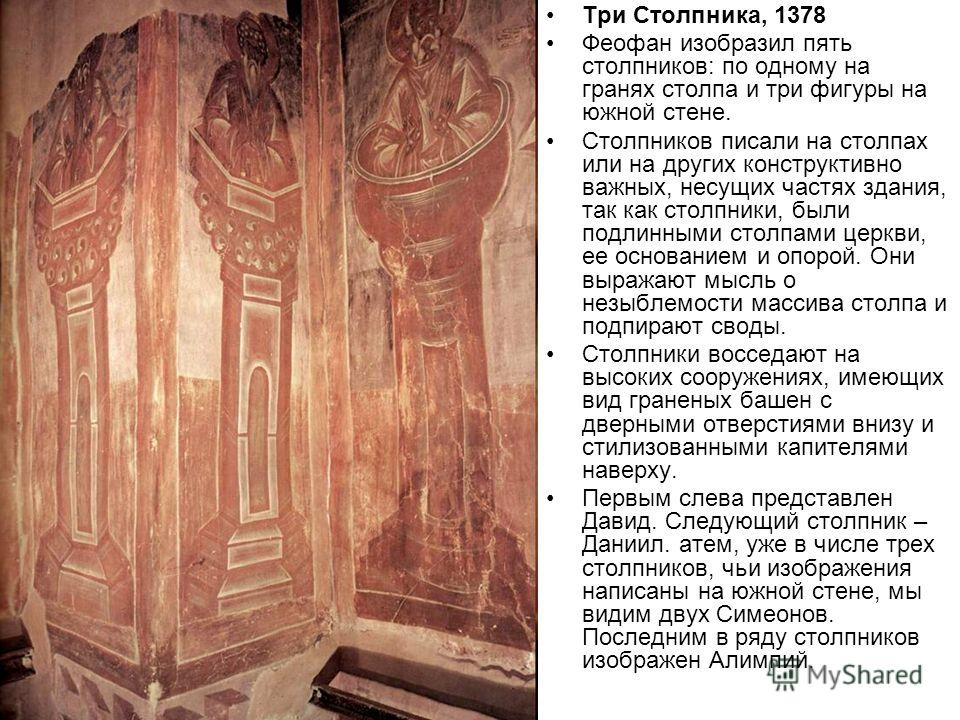 Три Столпника, 1378 Феофан изобразил пять столпников: по одному на гранях столпа и три фигуры на южной стене. Столпников писали на столпах или на других конструктивно важных, несущих частях здания, так как столпники, были подлинными столпами церкви,