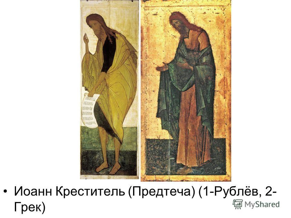 Иоанн Креститель (Предтеча) (1-Рублёв, 2- Грек)