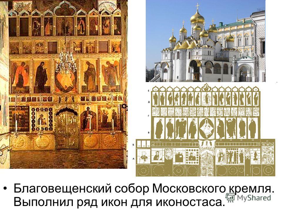 Благовещенский собор Московского кремля. Выполнил ряд икон для иконостаса.