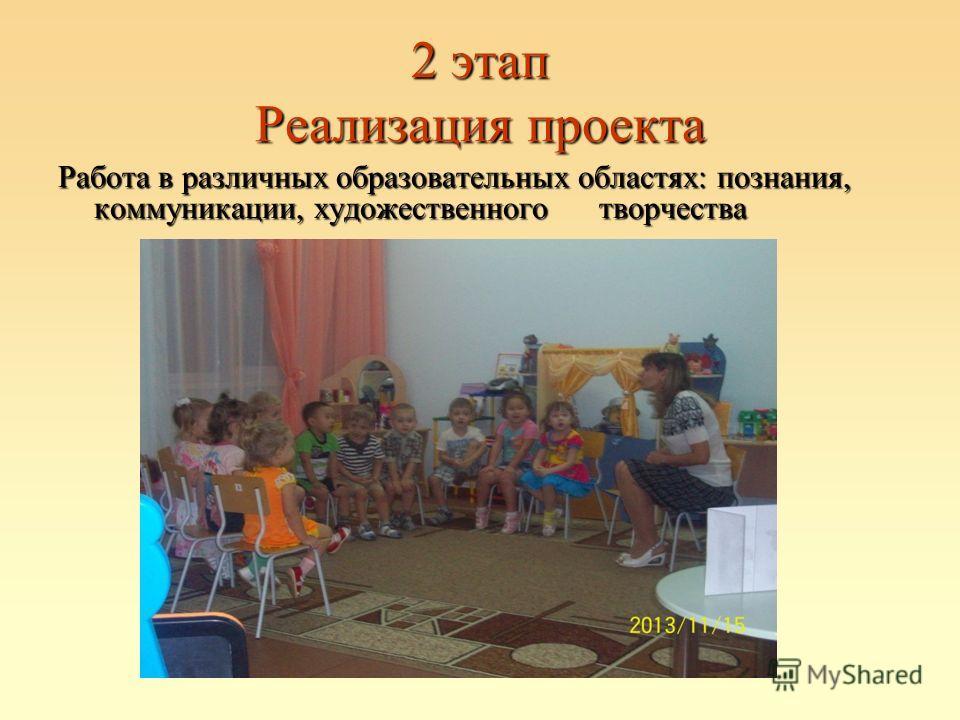 первое знакомство с детьми младшая группа
