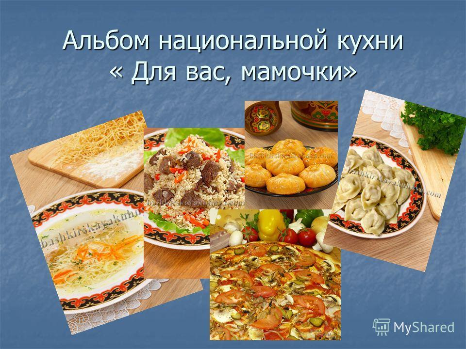 Альбом национальной кухни « Для вас, мамочки»