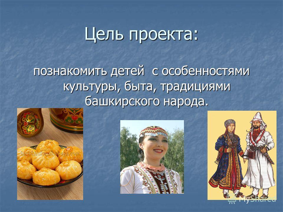 знакомство с традициями башкирского народа